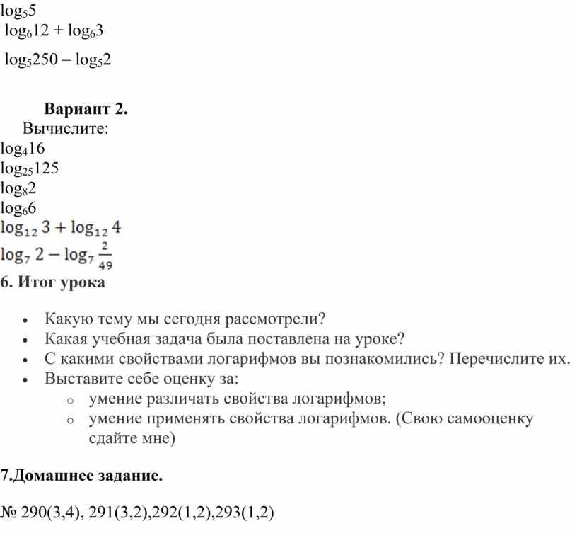 Вариант 2. Вычислите: log 4 16 log 25 125 log 8 2 log 6 6 6
