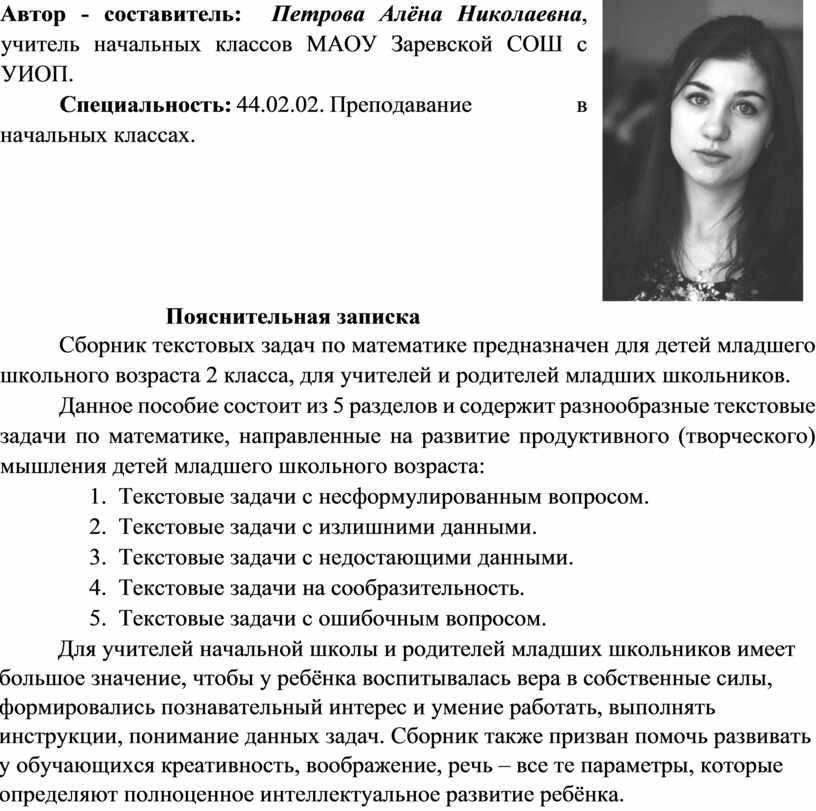 Автор - составитель: Петрова