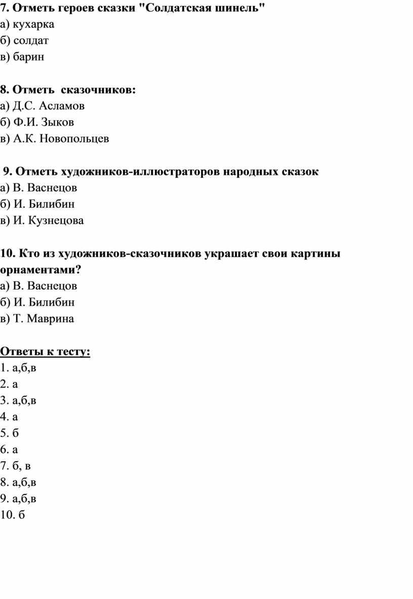 """Отметь героев сказки """"Солдатская шинель"""" а) кухарка б) солдат в) барин 8"""