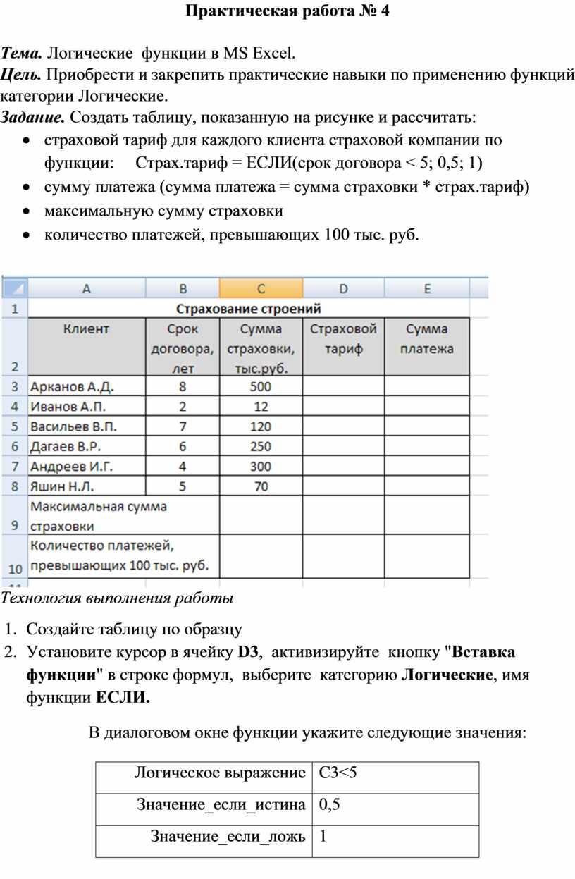 Практическая работа № 4 Тема
