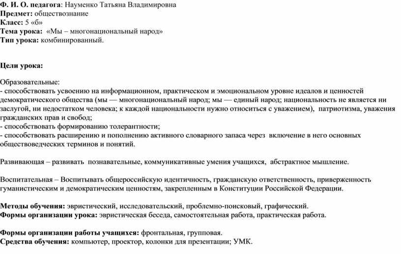 Ф. И. О. педагога : Науменко Татьяна
