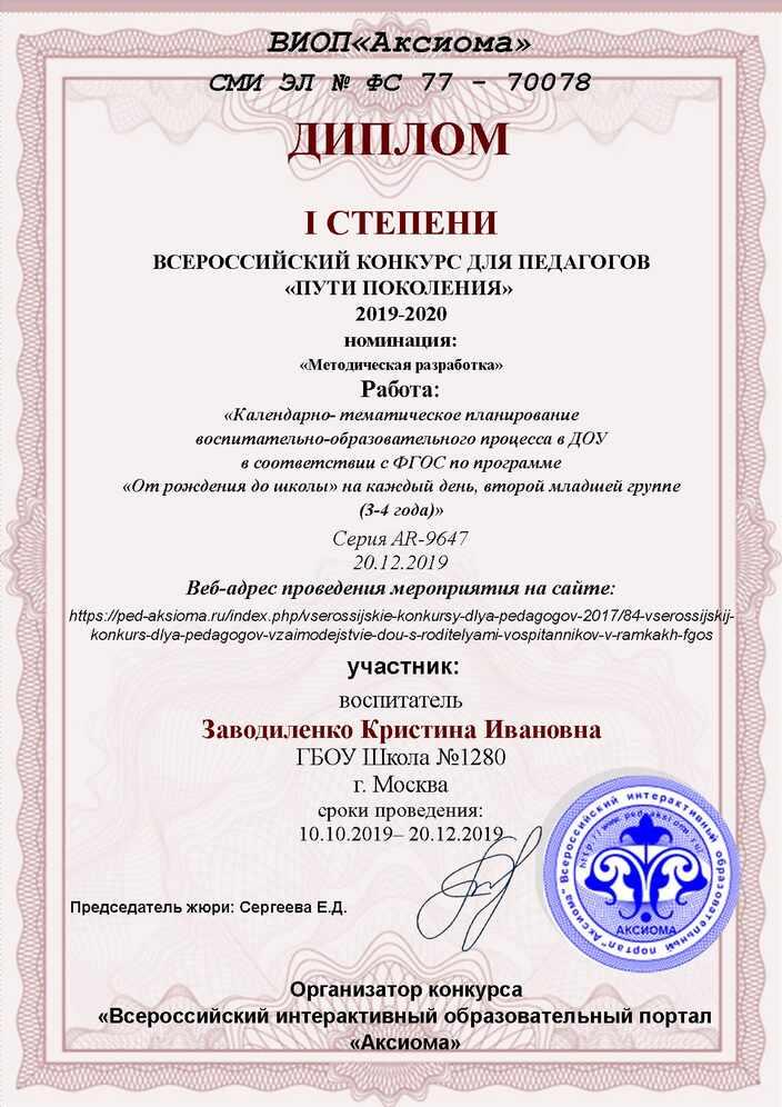 Заводиленко Кристина Ивановна