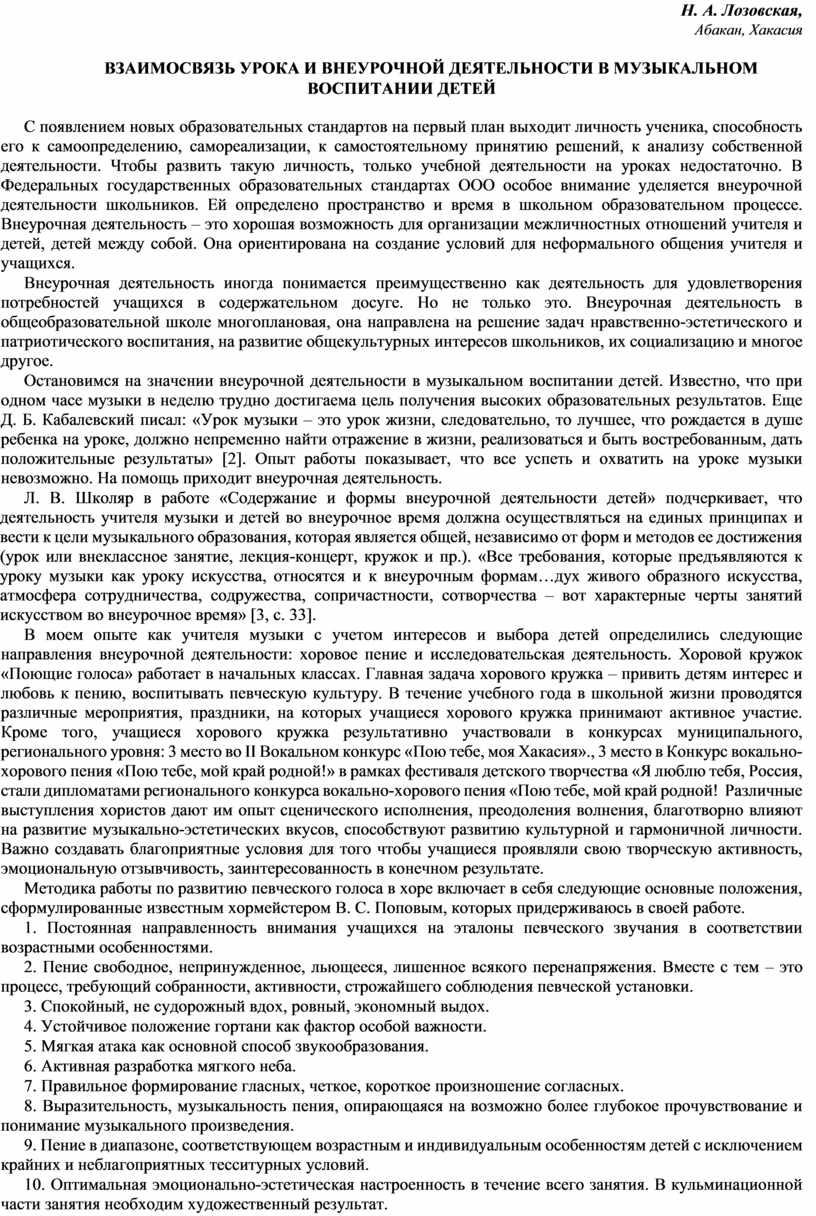 Н. А. Лозовская, Абакан, Хакасия