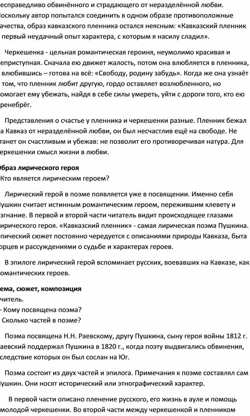 Поскольку автор попытался соединить в одном образе противоположные качества, образ кавказского пленника остался неясным: «Кавказский пленник – первый неудачный опыт характера, с которым я насилу…