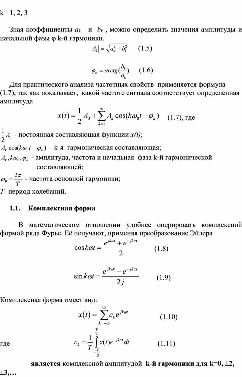 Зная коэффициенты a k и b k , можно определить значения амплитуды и начальной фазы j k -й гармоники