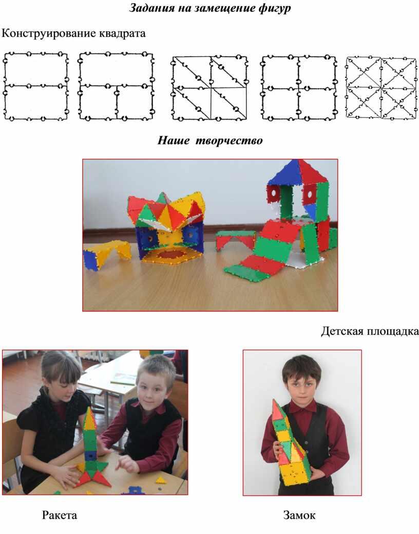 Задания на замещение фигур Конструирование квадрата