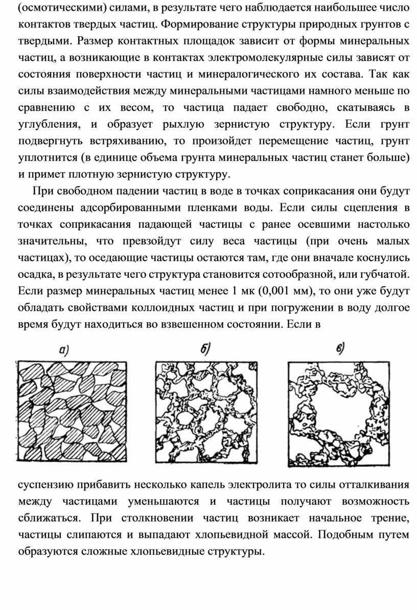 Формирование структуры природных грунтов с твердыми