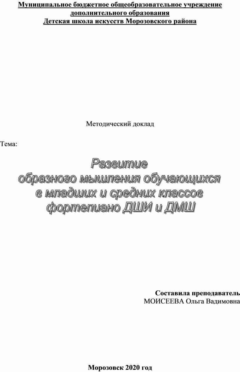 Муниципальное бюджетное общеобразовательное учреждение дополнительного образования