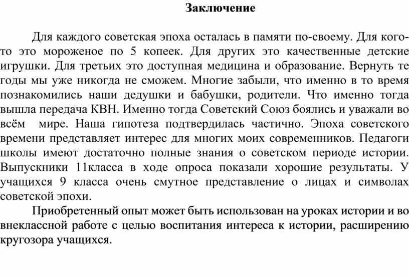 Заключение Для каждого советская эпоха осталась в памяти по-своему