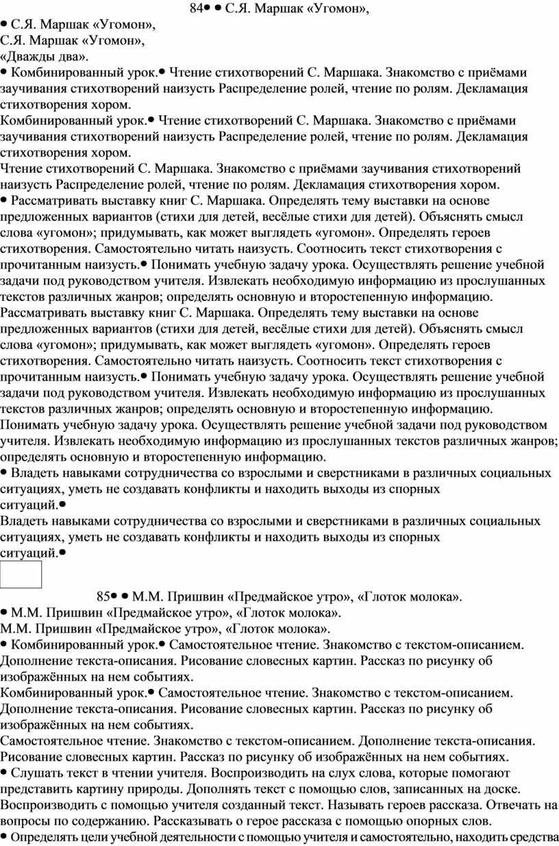 С.Я. Маршак «Угомон», «Дважды два»