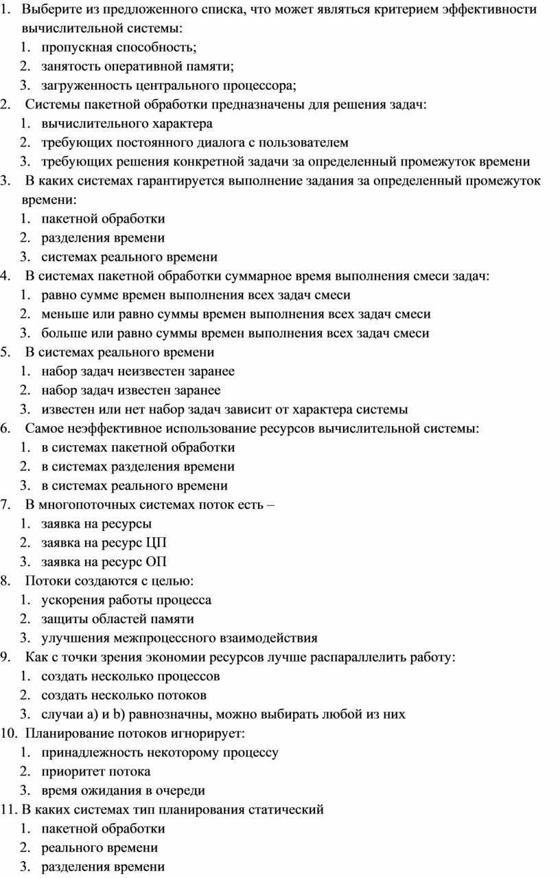 Выберите из предложенного списка, что может являться критерием эффективности вычислительной системы: 1