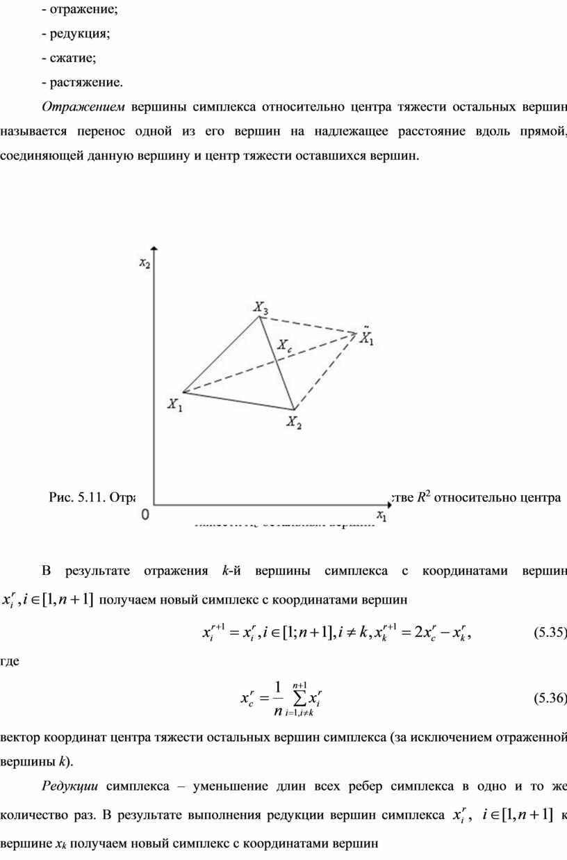 Отражением вершины симплекса относительно центра тяжести остальных вершин называется перенос одной из его вершин на надлежащее расстояние вдоль прямой, соединяющей данную вершину и центр тяжести…