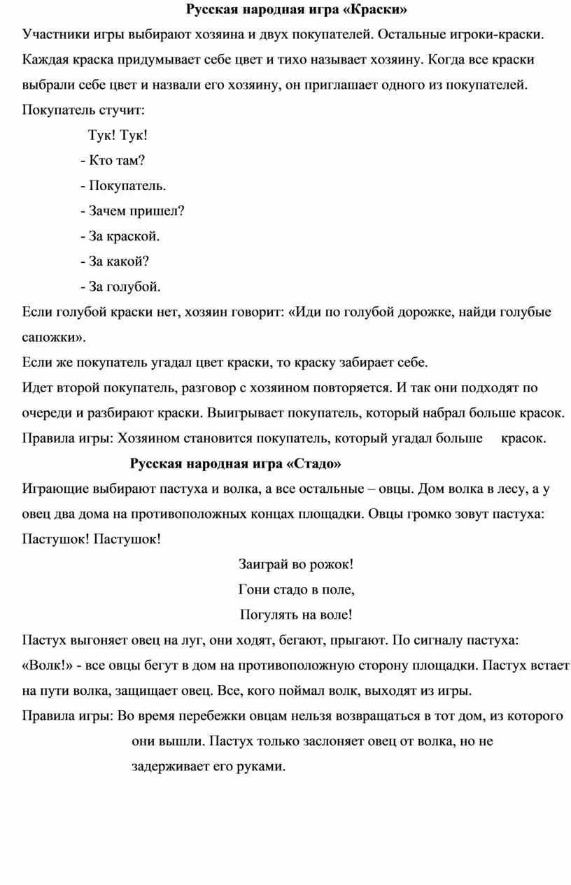 Русская народная игра «Краски»