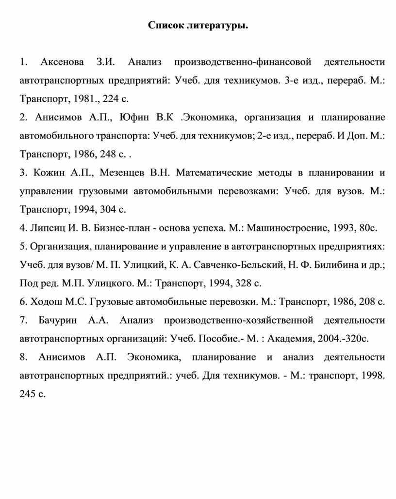 Список литературы. 1. Аксенова