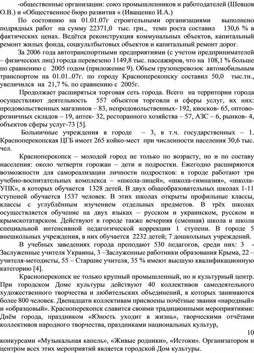 Шевцов О.В.) и «Общественное бюро развития « (Иващенко