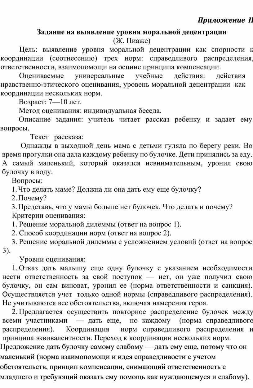 Приложение II Задание на выявление уровня моральной децентрации (Ж