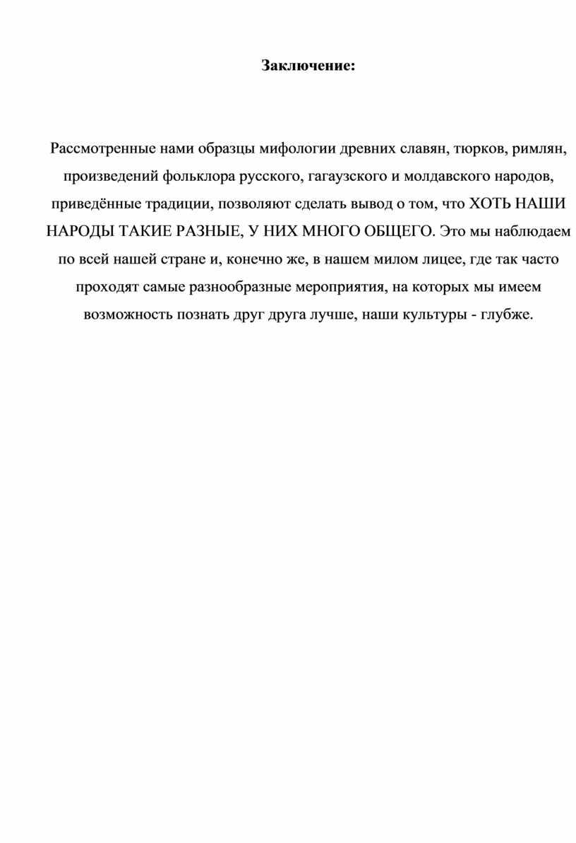 Заключение: Рассмотренные нами образцы мифологии древних славян, тюрков, римлян, произведений фольклора русского, гагаузского и молдавского народов, приведённые традиции, позволяют сделать вывод о том, что