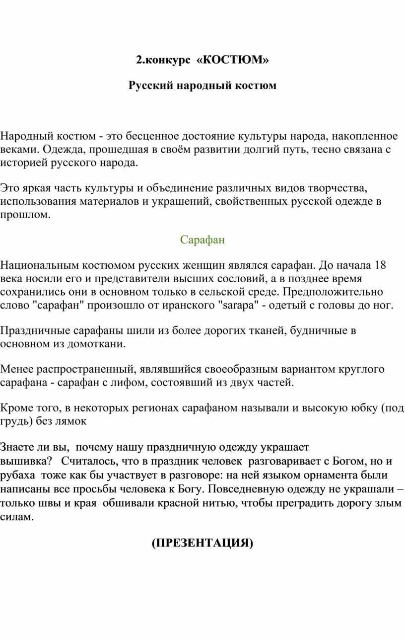 КОСТЮМ» Русский народный костюм