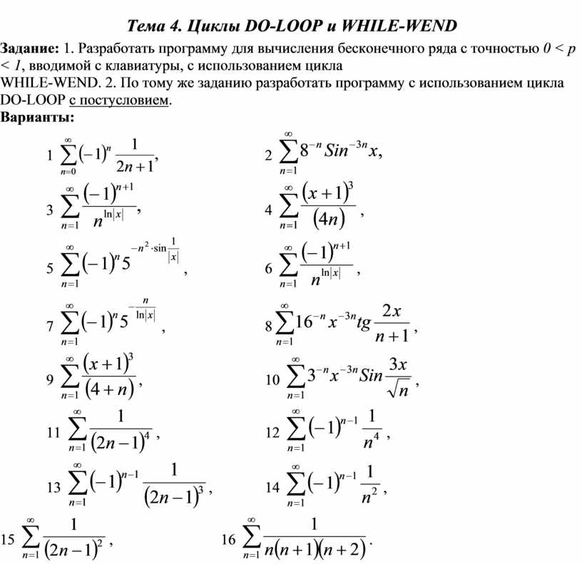 Тема 4. Циклы DO - LOOP и WHILE -