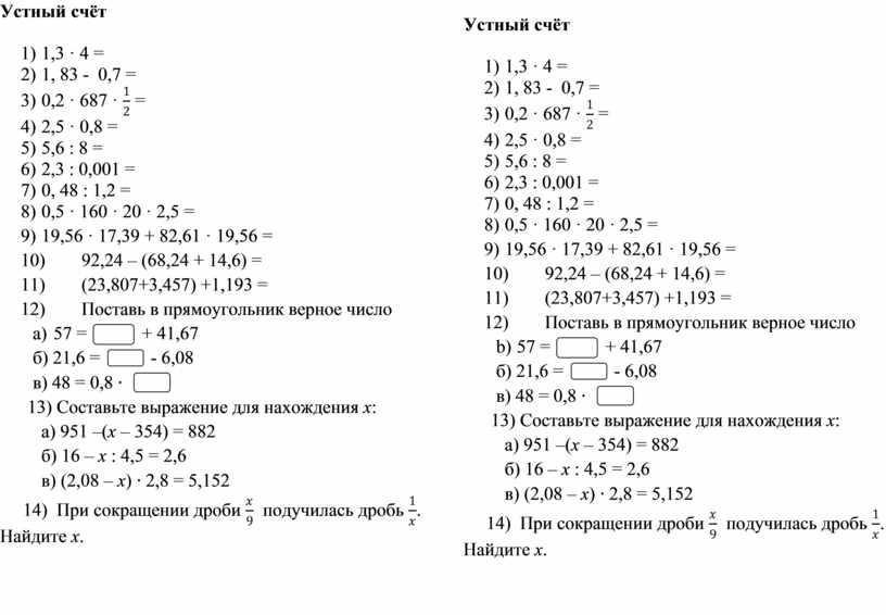 Устный счёт 1) 1,3 · 4 = 2) 1, 83 - 0,7 = 3) 0,2 · 687 · = 4) 2,5 · 0,8 = 5)…