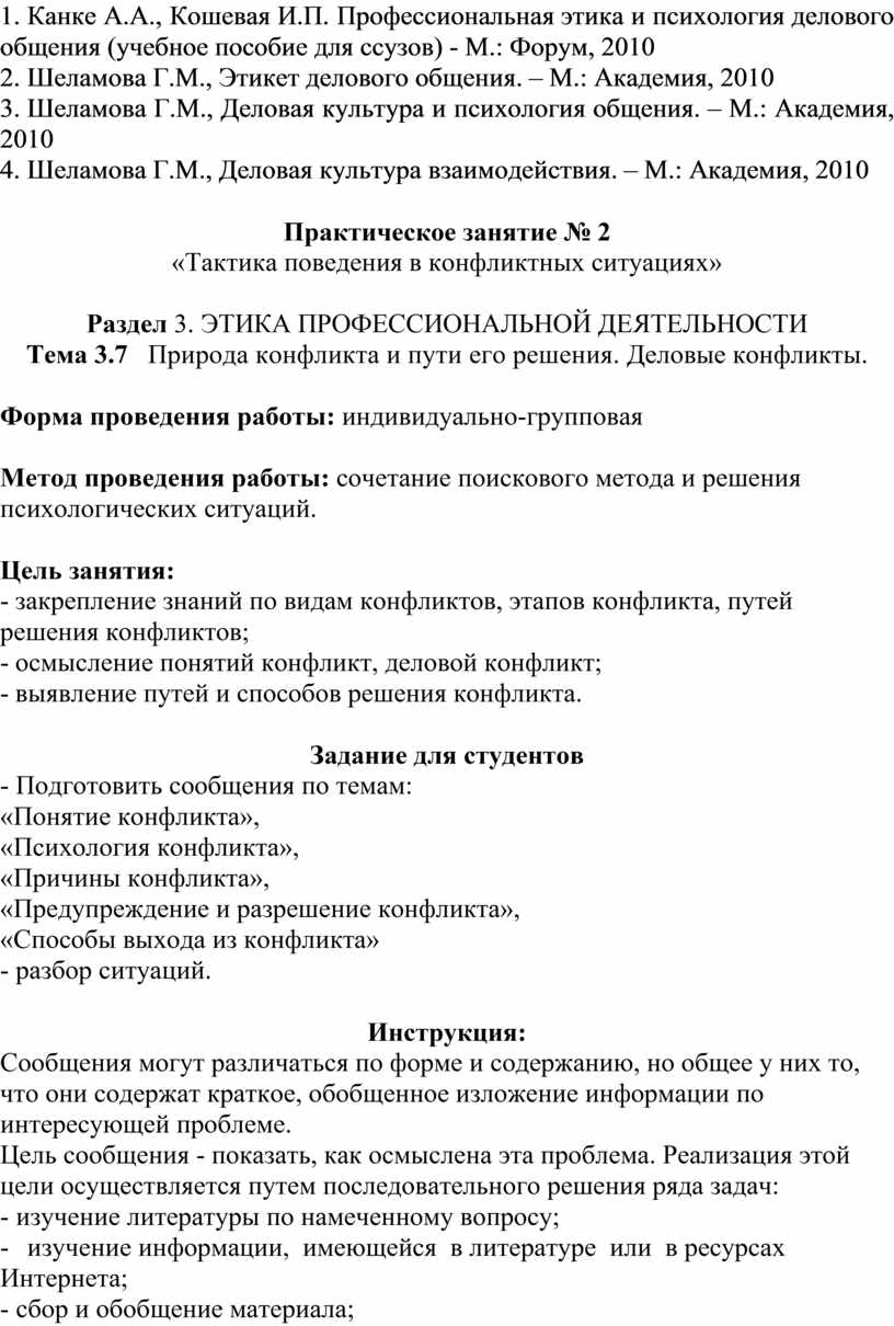 Канке А.А., Кошевая И.П. Профессиональная этика и психология делового общения (учебное пособие для ссузов) -