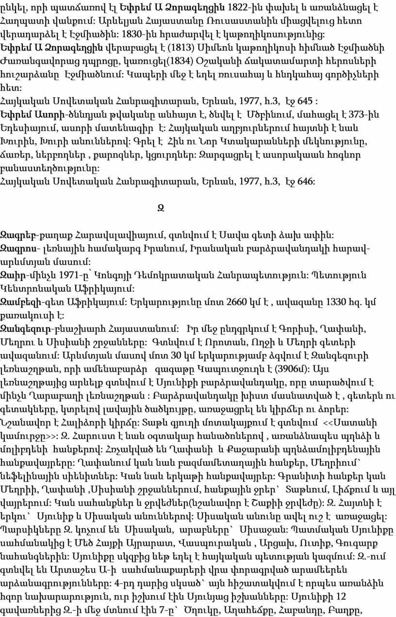 ընկել, որի պատճառով էլ Եփրեմ Ա Ձորագեղցին 1822-ին փախել և առանձնացել է Հաղպատի վանքում: Արևելյան Հայաստանը Ռուսաստանին միացվելուց հետո վերադարձել է Էջմիածին: 1830-ին հրաժարվել է…