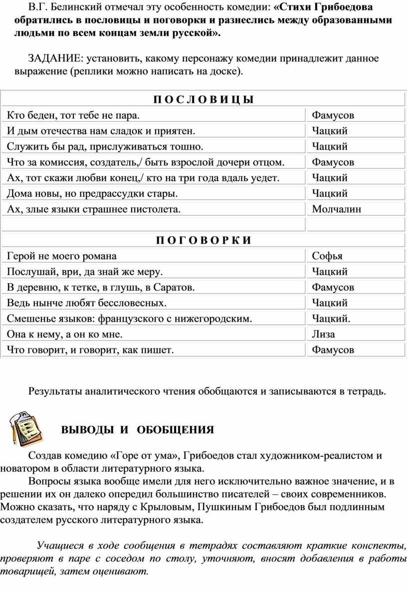В.Г. Белинский отмечал эту особенность комедии: «Стихи