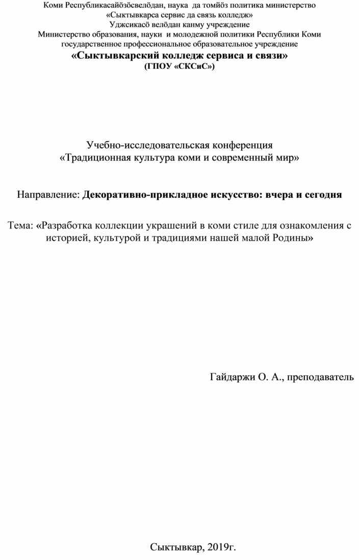 Учебно-исследовательская конференция «Традиционная культура коми и современный мир»