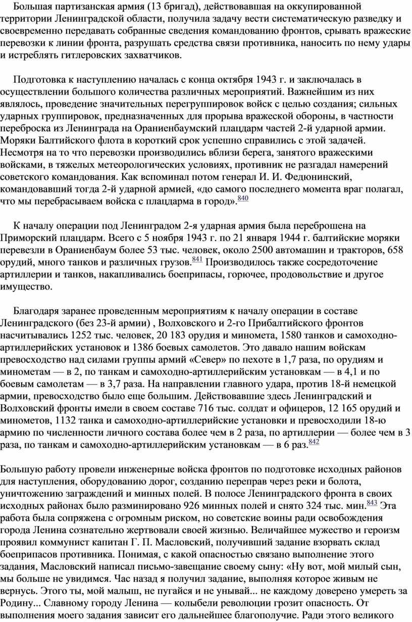 Большая партизанская армия (13 бригад), действовавшая на оккупированной территории