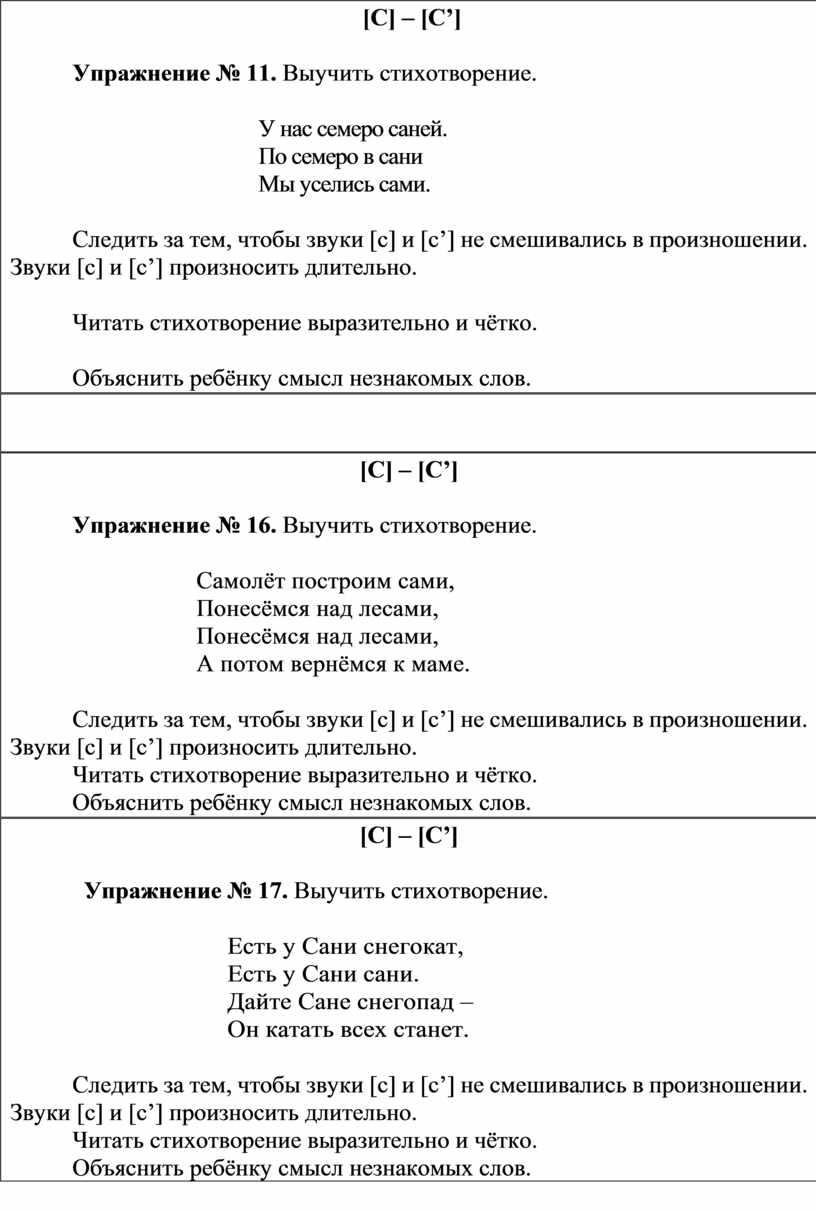 С] – [ C '] Упражнение № 11
