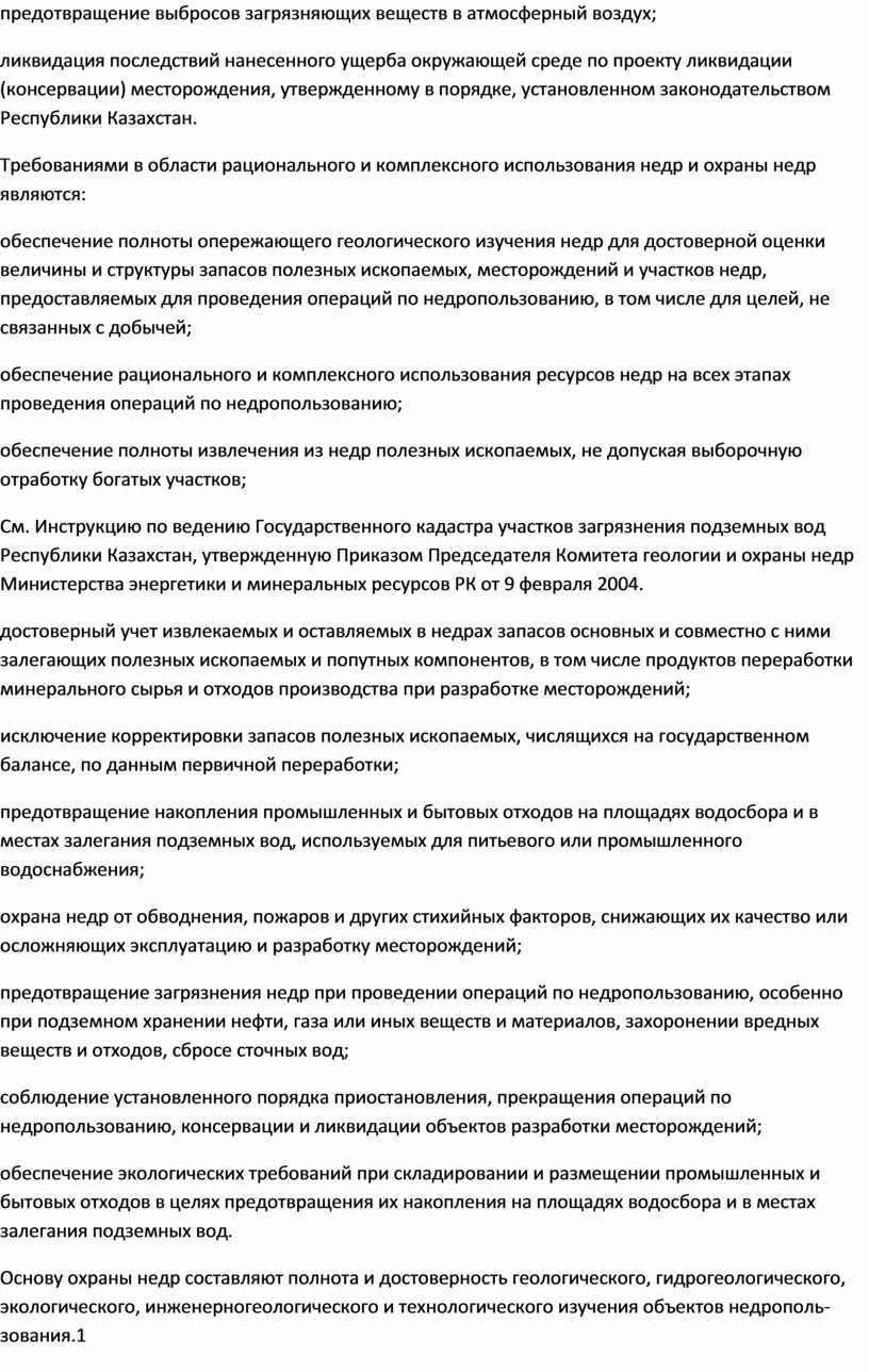 Республики Казахстан. Требованиями в области рационального и комплексного использования недр и охраны недр являются: обеспечение полноты опережающего геологического изучения недр для достоверной оценки величины и…