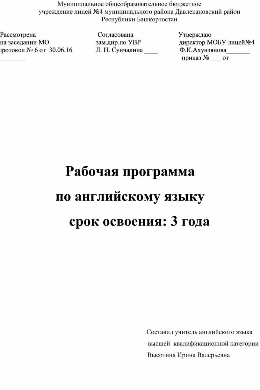 Муниципальное общеобразовательное бюджетное учреждение лицей №4 муниципального района