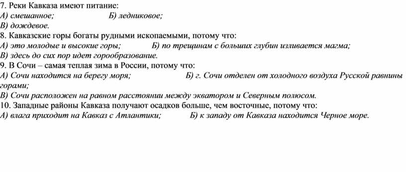 Реки Кавказа имеют питание: А) смешанное;