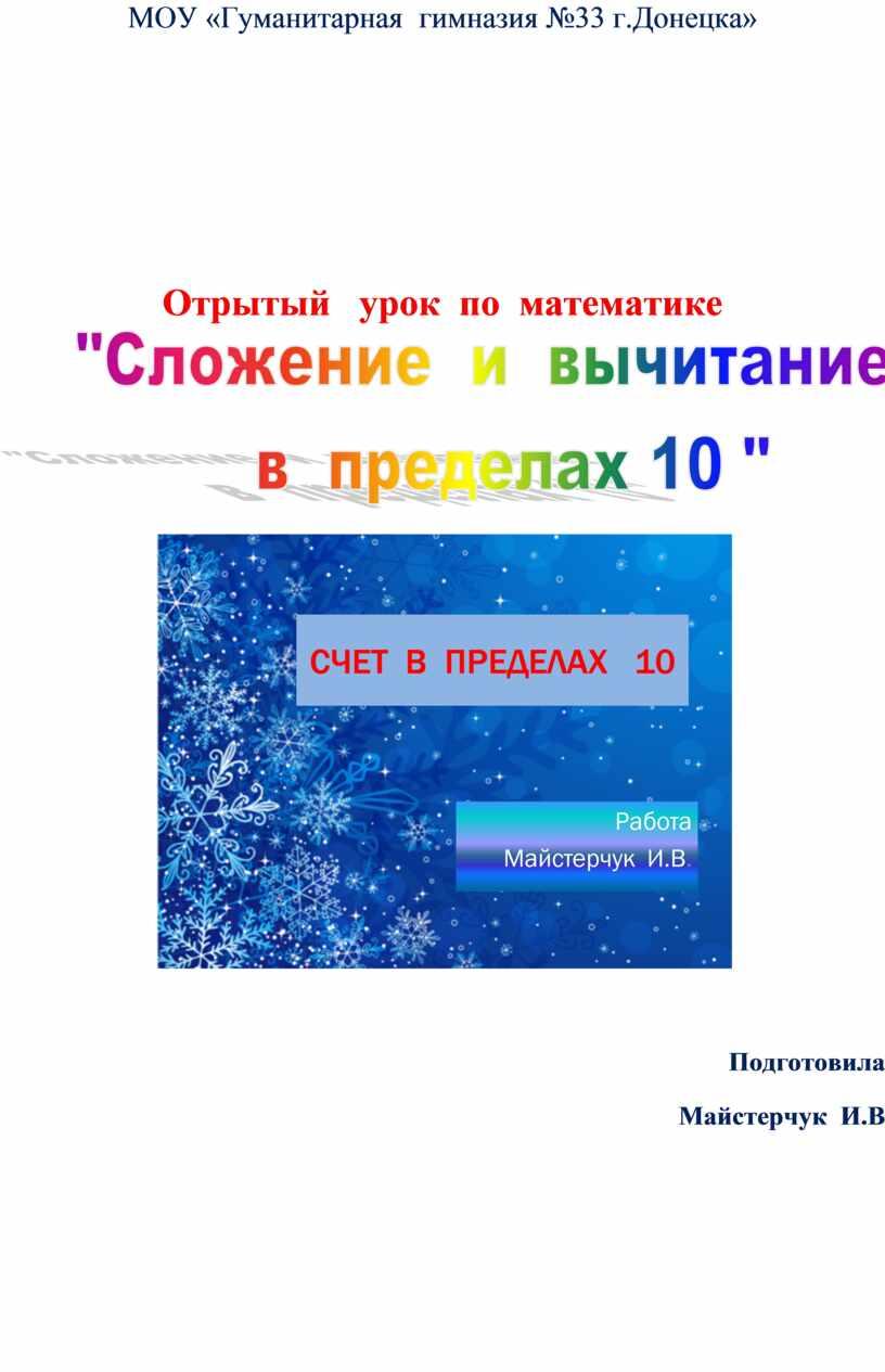 МОУ «Гуманитарная гимназия №33 г