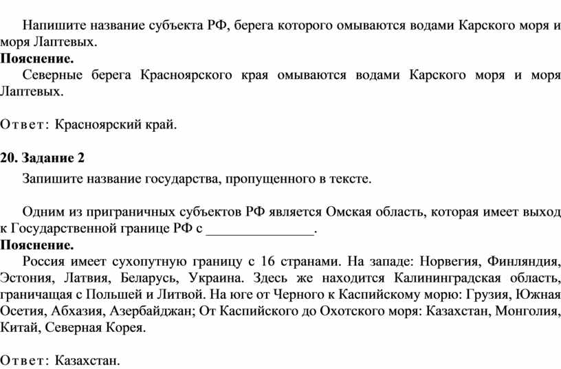 Напишите название субъекта РФ, берега которого омываются водами