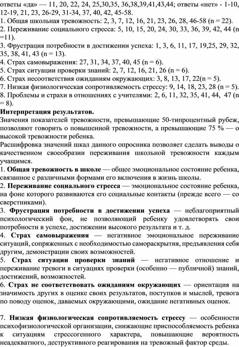 Общая школьная тревожность: 2, 3, 7, 12, 16, 21, 23, 26, 28, 46-58 ( n = 22)