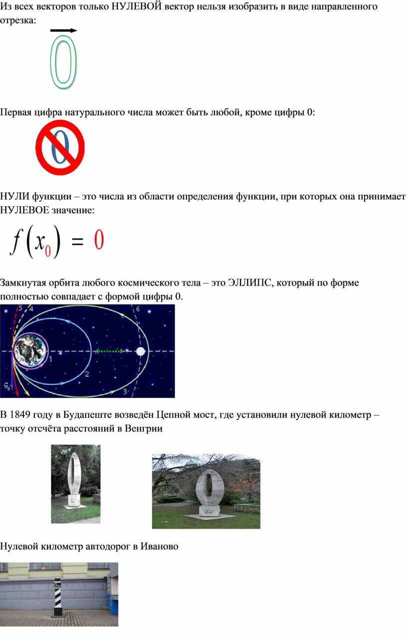 Из всех векторов только НУЛЕВОЙ вектор нельзя изобразить в виде направленного отрезка: