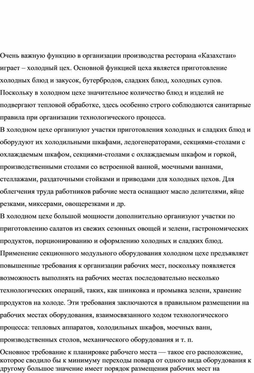 Очень важную функцию в организации производства ресторана «Казахстан» играет – холодный цех