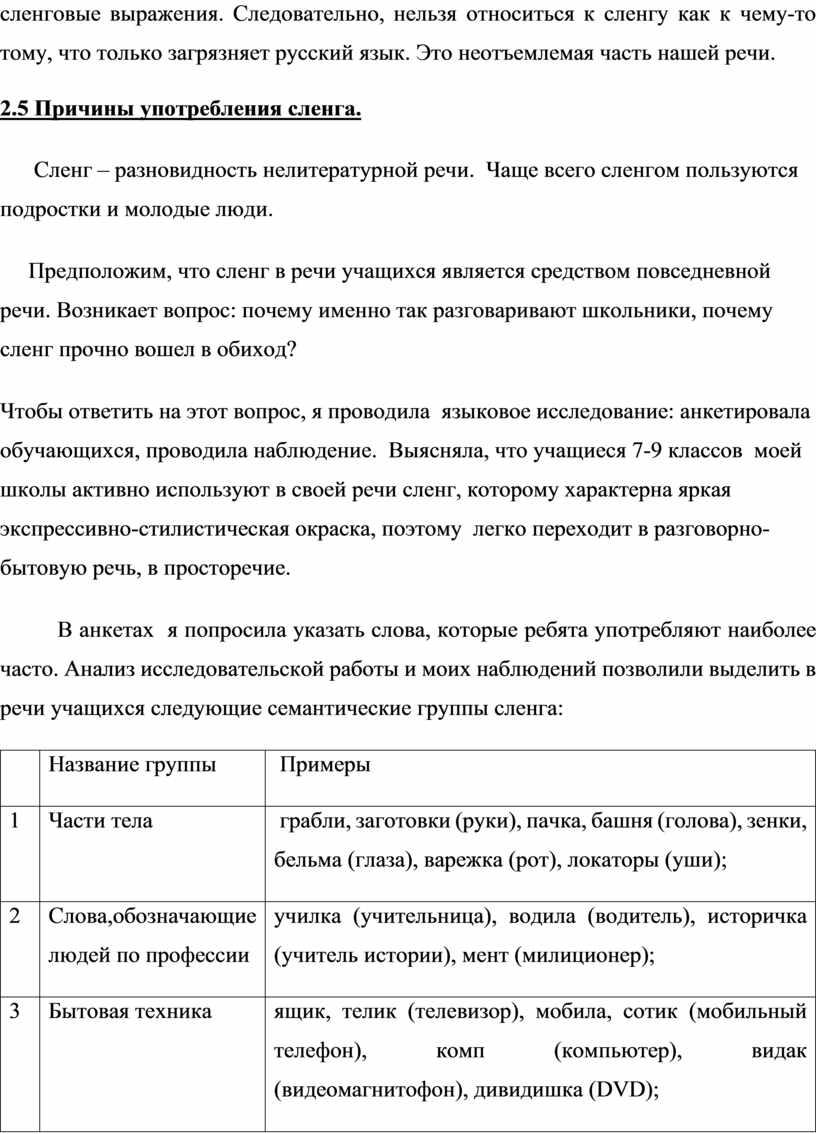 Следовательно, нельзя относиться к сленгу как к чему-то тому, что только загрязняет русский язык