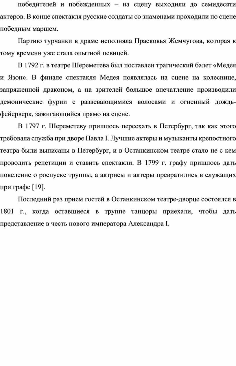 В конце спектакля русские солдаты со знаменами проходили по сцене победным маршем