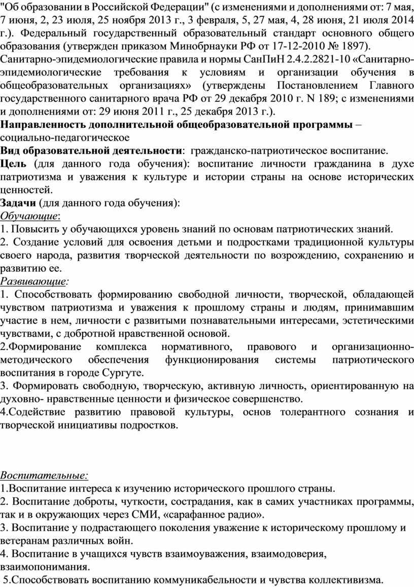 """Об образовании в Российской Федерации"""" (с изменениями и дополнениями от: 7 мая, 7 июня, 2, 23 июля, 25 ноября 2013 г"""