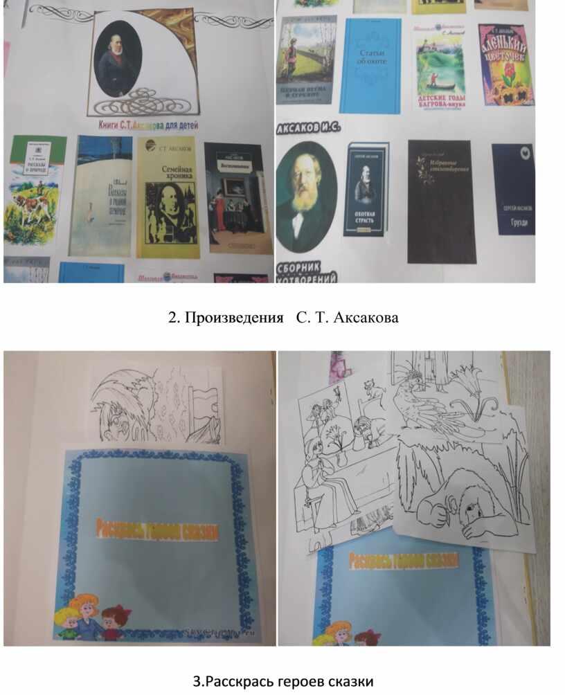 Произведения С. Т. Аксакова 3