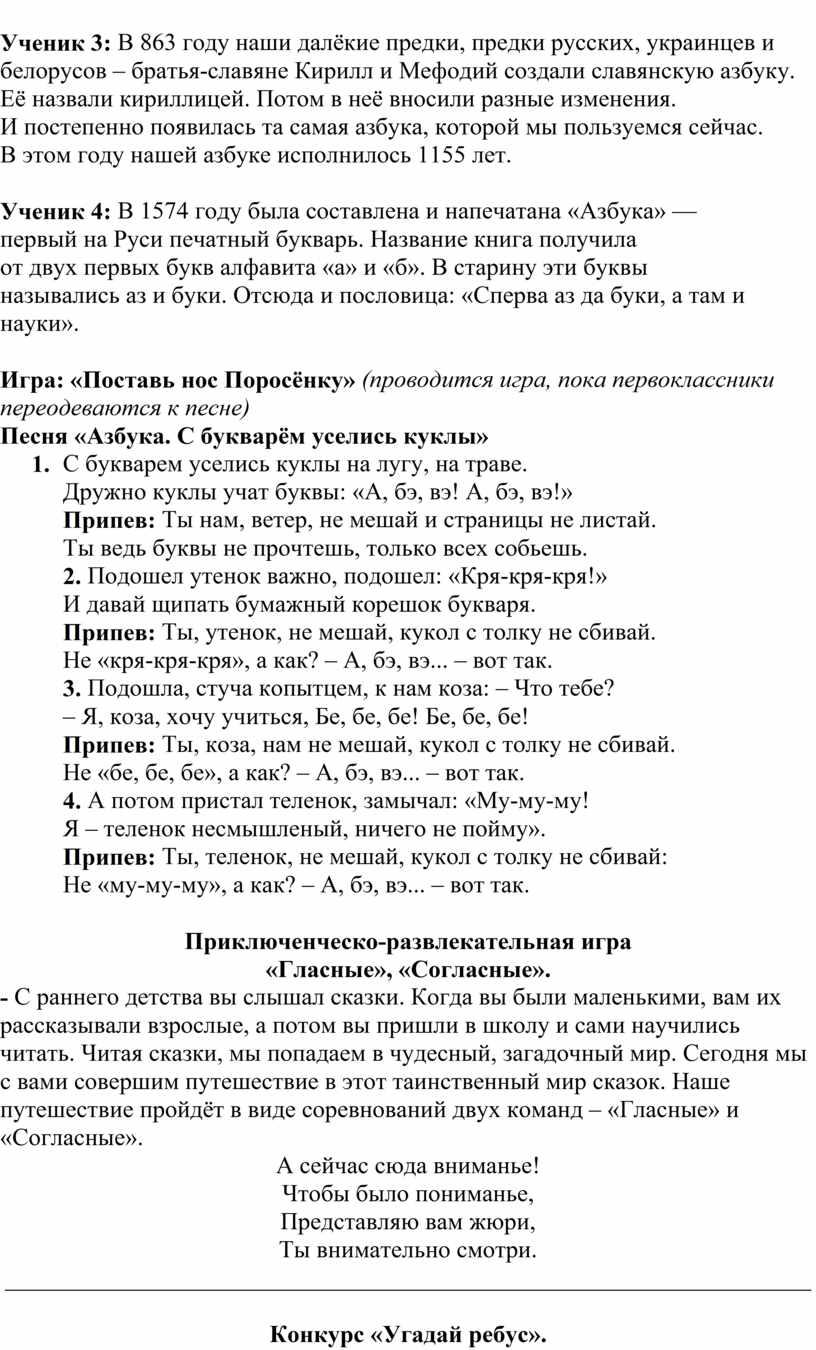 Ученик 3: В 863 году наши далёкие предки, предки русских, украинцев и белорусов – братья-славяне