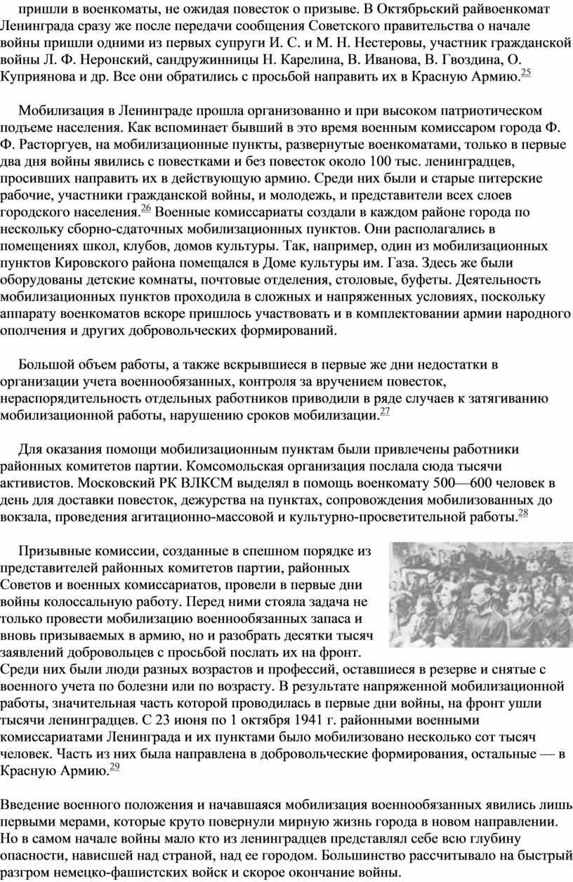 В Октябрьский райвоенкомат Ленинграда сразу же после передачи сообщения