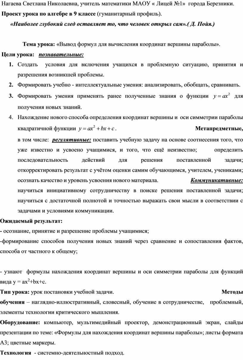 Нагаева Светлана Николаевна, учитель математики