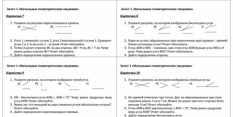 Зачет 1 «Начальные геометрические сведения»