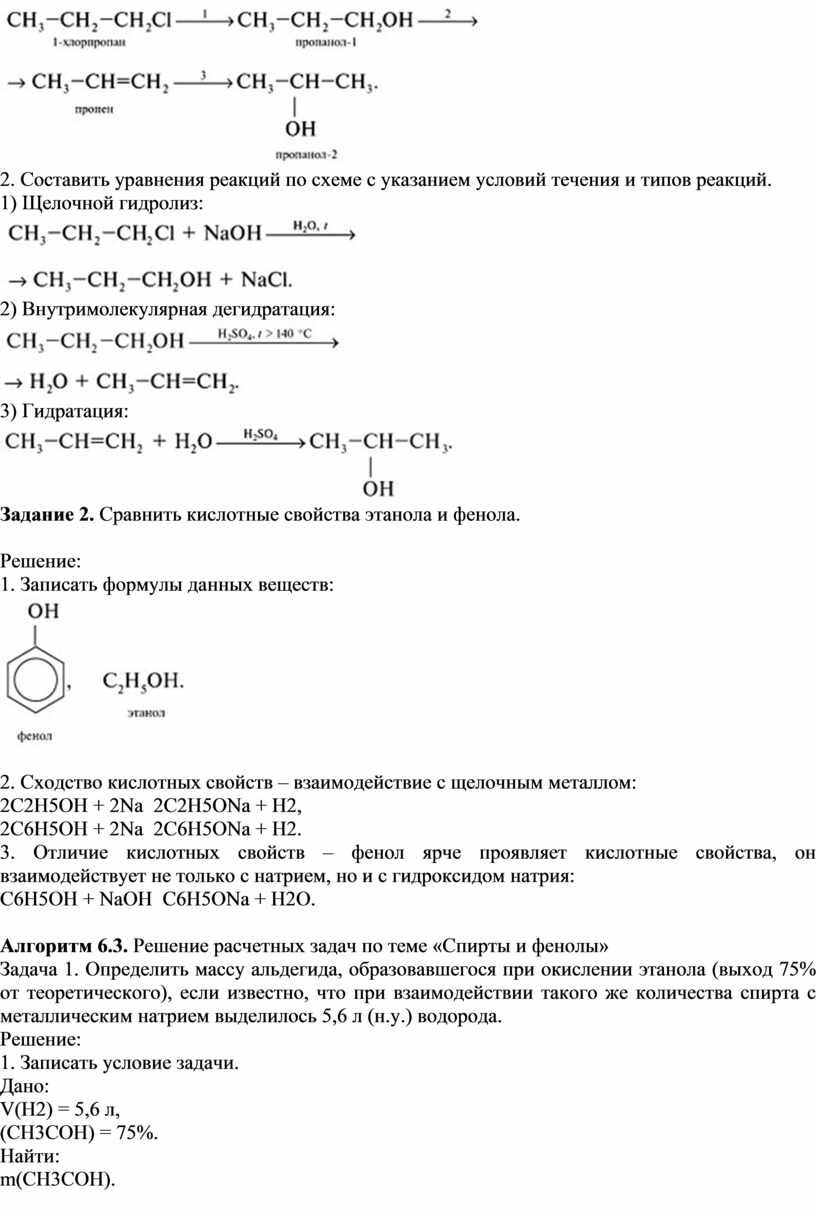 Составить уравнения реакций по схеме с указанием условий течения и типов реакций