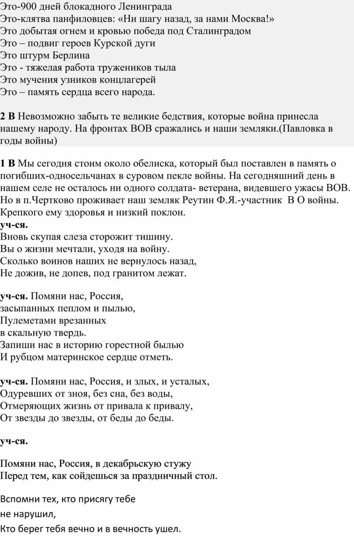 Это-900 дней блокадного Ленинграда