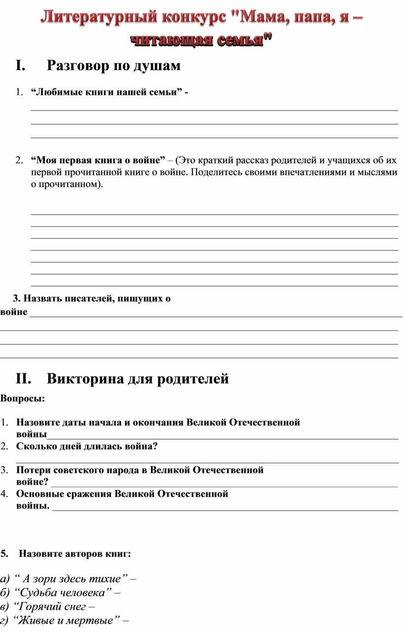 """Литературный конкурс """"Мама, папа, я – читающая семья"""""""