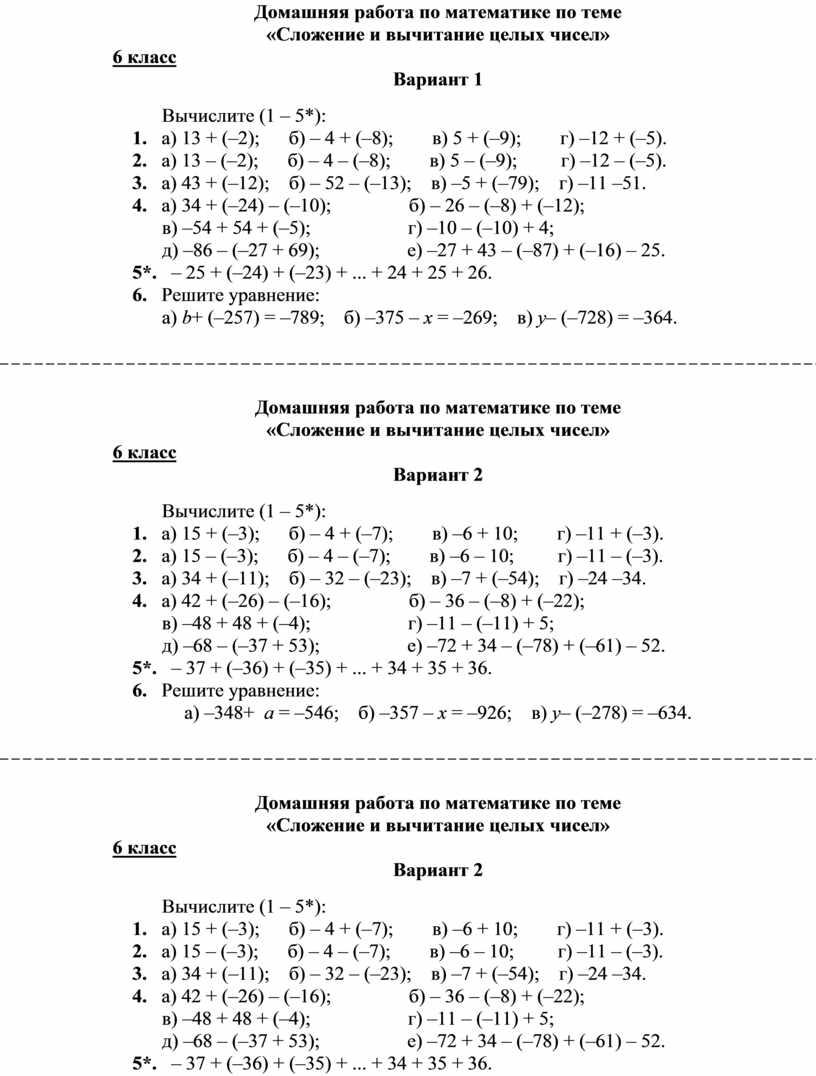 Д омашняя работа по математике по теме «Сложение и вычитание целых чисел» 6 класс
